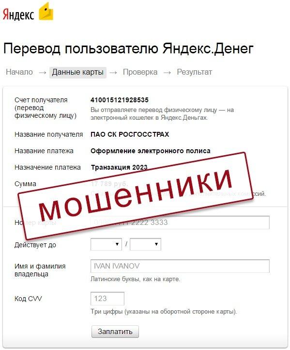Пример мошенничества - перевод Яндекс